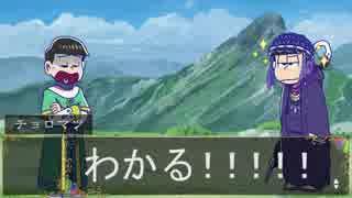 【卓ゲ松さん】OSMTQUEST 7-4(後編)【S.