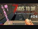 【7Days to Die】琴葉姉妹のNavezgane紀行α17 #04
