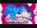 【パチンコ】CRひぐらしのなく頃に戯 PART48【初代甘デジ】