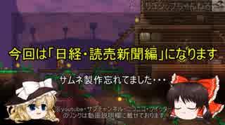 【ゆっくり解説】15 知っておこう!各新聞とテレビの特徴「日経・読売編」