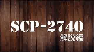 SCPを解説・考察するゆっくり【SCP-2740】解説編