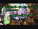 【Overdungeon】本日のバーサーカーソウル〜野性解放を添えて〜【VOICEROID実況】