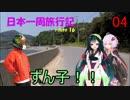 【結月ゆかり車載】日本一周旅行記【route 16】