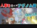 【ポケモンUSM】人事を尽くすアグノム厨-day16-【シングルレーティング実況】
