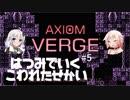 【Axiom Verge】初見でいくこわれたせかい #5【ボイチェビ実況プレイ】
