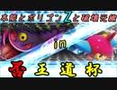 【ポケモンUSM】本能とポリゴンZと破壊光線 04 否王道杯【ゆっくり実況】