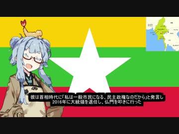 【ミャンマー連邦共和国】失敗国家3分解説【VOICEROID解説】