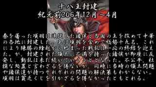 【三國志】美鈴がフランに教える楚漢戦争 30「十八王封建」【ゆっくり解説】