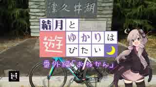 【ロードバイク】結月とゆかりは遊びたい番外編-おねかん-【VOICEROID車載】