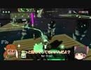 【ゆっくり実況】イカ界最弱ヒーロー奮闘記【スプラトゥーン2】 Part26