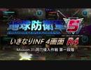 【地球防衛軍5】いきなりINF4画面R4 M31【ゆっくり実況】