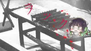 【VOICEROID解説】ボイロと学ぶ拷問 part9