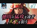 #7【超級 信長の野望・大志PK 関ヶ原の戦い 真田家】徳川の猛攻を凌ぎ天下を狙う【ゆっくり実況】