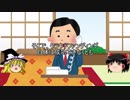 ゆっくり実況:ゼロから始めて一億円稼いでみるよ【我想再建編】