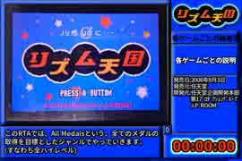 【RTA】リズム天国 All Medals  1:24:32