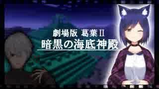 【マイクラ】劇場版葛葉Ⅱ ―暗黒の海底神殿―