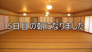 迫真人狼部・生の裏技② Part5