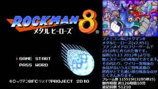 【TAS】FC風ロックマン8 メタルヒーローズ v2.851 32分5秒25