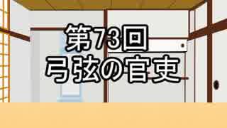 あきゅうと雑談 第73話 「弓弦の官吏」