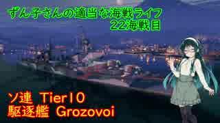 【WoWs】ずん子さんの適当な海戦ライフ 22海戦目 Grozovoi