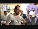 【GTA5】ゆかりとマキの楽しい犯罪日誌#27