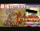 【ポケモンカード】あの最強のカードが欲しくてダブルブレイ...
