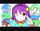 【手書き】ゲーマーな三人娘2【東方】
