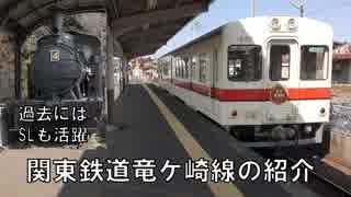 関東鉄道竜ケ崎線の紹介