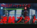 【BF5】190227ハイライト②