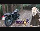 [VOICEROID車載] 今日のバイク日記 Part15 [紲星あかり実況]