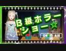 【B級ホラーハウス】B級ホラーショー!吸血鬼のリアクションクイズ!