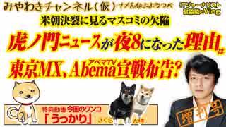 「虎ノ門ニュース」が夜8になった理由は東京MX、AbemaTV宣戦布告か?みやわきチャンネル(仮)#379Restart237