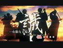 【ニコカラ】誠-Live for Justice-《浦島坂田船》(On Vocal)