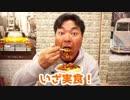 【すき家】期間限定!食べラーメンマ牛丼!