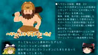 【ゆっくり解説】『幻獣辞典』の世界・番外