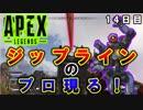 【Apex Legends】 視聴者さんと行く!ペチオの解説動画  14日目