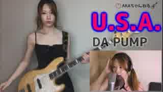 【DA PUMP】『U.S.A.』ベース弾いてみた&歌ってみた【#21】ダパンプ 演奏してみた