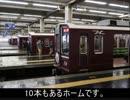 気まぐれ鉄道小ネタPART241 日本三大ターミナル【阪急梅田駅】