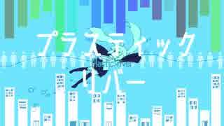 【初音ミク】プラスティックリバー【オリジナル曲】