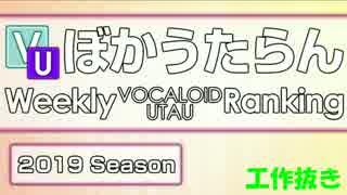 【工作抜きver】週刊VOCALOIDランキング#595