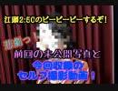 早川亜希動画#597≪未公開!画像&動画★江頭2:50のピーピーピ...