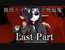 祖母とイケメンと吸血鬼 Last Part 【ダークデイズドライブ】