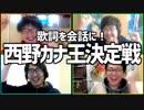 日常会話に西野カナをねじ込め!「西野カナ王決定戦」Part1