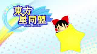 【東方MMD】東方×星のカービィ スターアライズ【製作中】