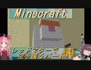 【Minecraft】レッドマターで空を覆う Part069【ボイロ実況】