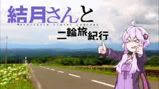 [SEROW250] 結月さんと二輪旅紀行 伊勢志摩ツーリング!