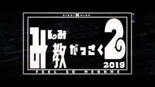 【けものフレンズ】みんみ教合作2