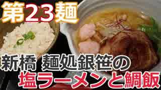 【麺へんろ】第23麺 新橋 麺処銀笹の塩ラーメンと鯛飯【サンキュー千葉編 7日目】