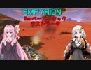 【Empyrion】危機感無き宇宙遭難 Part0 -α10実装Newベースアタック先行プレイ編-【あかあか実況】