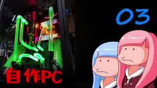 再うp版【茜と葵とそら】生き方不器用なトルーパーがPCを作ってみた結果 3日目